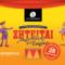 Συντονιστείτε online και διασκεδάστε οικογενειακώς με το αποκριάτικο show «Ζητείται ακροβάτης για Τσίρκο» (από 28/2)